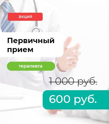 Первичный прием терапевта — 600 руб.