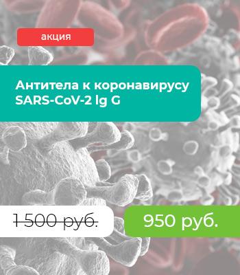 Антитела к коронавирусу SARS-CoV-2 lg G